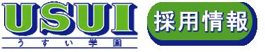 USUI学園採用サイト